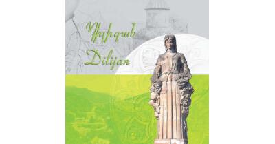 Dilijan-Դիլիջան